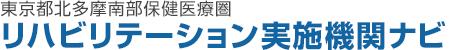 東京都北多摩南部保健医療圏 リハビリテーション実施機関ナビ